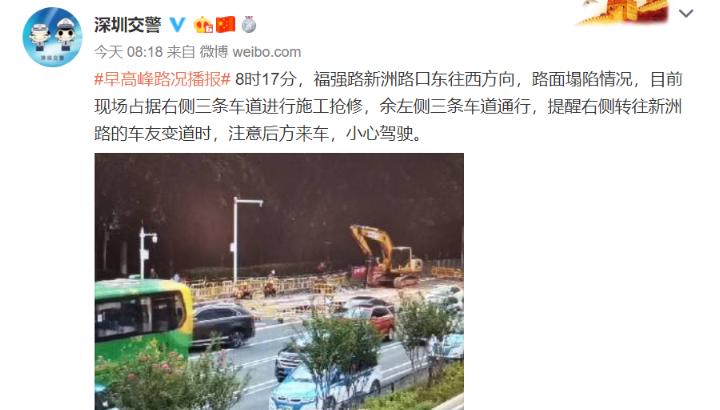福强路新洲路口发生路面坍塌原因已查明 修复需4天