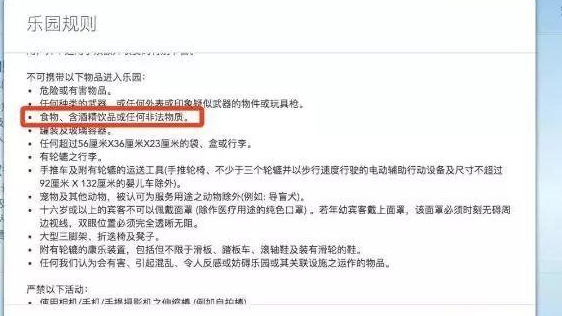 """上海迪士尼禁带食物翻包检查 """"惯例""""是借口吗?"""