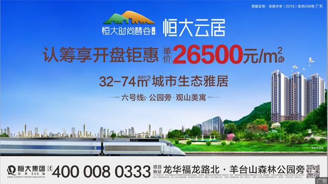恒大云居32-74㎡城市生态雅居 26500元/㎡起