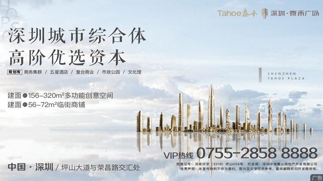 深圳泰禾广场优选资本即将入市!