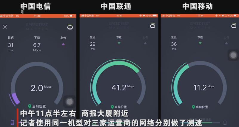 """网友频频报料""""4G网速变慢了""""三大运营商这么说"""
