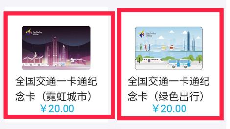 全国近260个城市通用的公交卡怎么买?怎么用? 深网记者告诉你