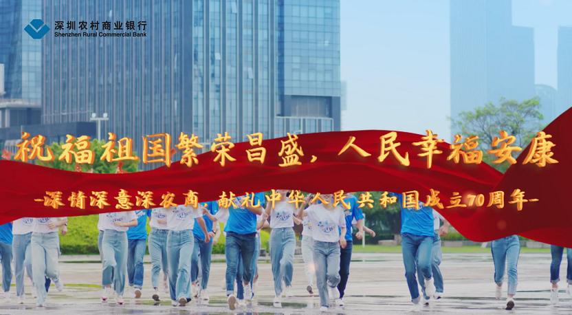 深圳農商行唱響《我和我的祖國》 這個版本很青春