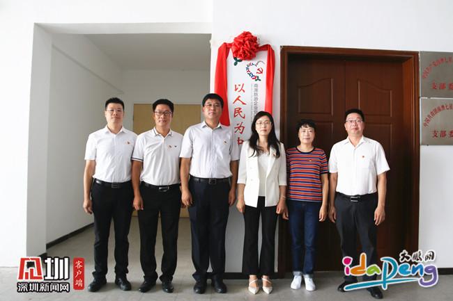 大鹏新区首个旅游企业党建联盟党群服务站正式启用
