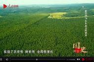 回望生态文明建设70年
