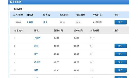 一上海出发列车突发火情 铁路局:及时处置未造成伤亡