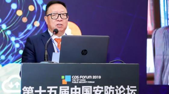 第十五届中国安防论坛 ·政府管理论坛开讲