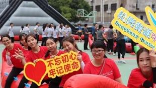 寶安區舉辦教職工趣味運動會