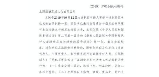 因熊猫互娱陷入合同纠纷 王思聪被限制高消费