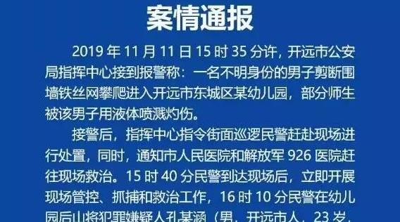 男子闯进幼儿园喷腐蚀性液体!51名学生3名老师紧急送医
