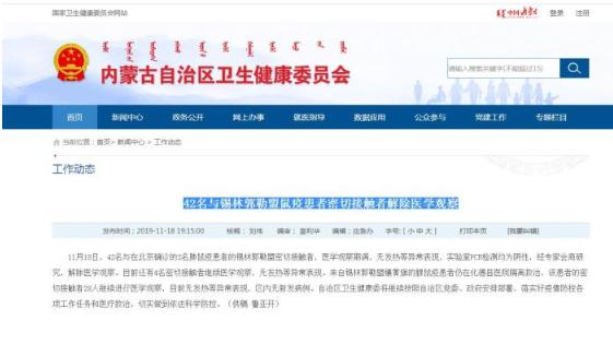42名与锡林郭勒盟鼠疫患者密切接触者解除医学观察