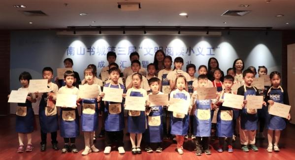 ?南山書城第三屆文明閱讀小義工頒獎典禮舉行 23名小義工獲表彰