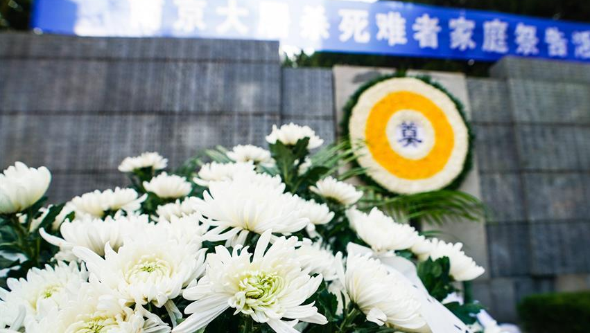 南京大屠杀死难者家祭活动启动