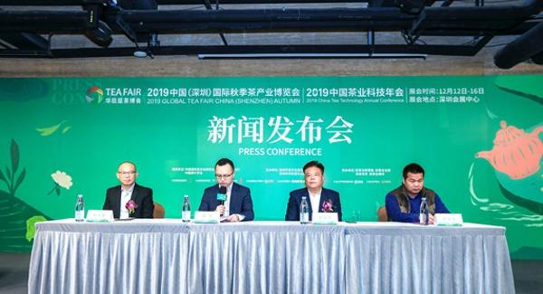 2019深圳秋季茶博会将在深圳会展中心拉开帷幕