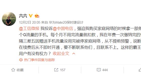 《蜗居》作者六六微博投诉中国电信,网友:同款遭遇