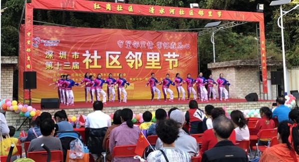 清水河社区邻里节热闹开幕