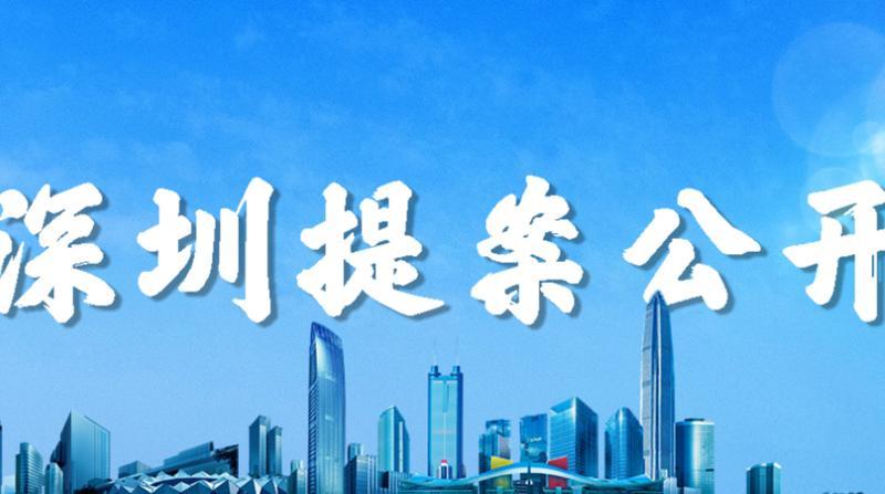 深圳市政协提案公开