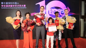 10th Expats Chinese Talent Competiton