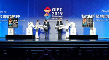 2019 Shenzhen Global Investment Promotion Conference