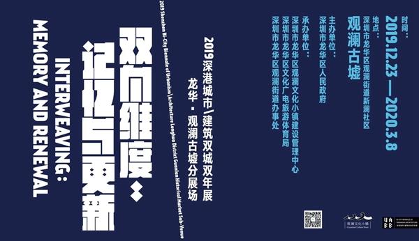2019深港城市建筑双城双年展龙华分展场开幕