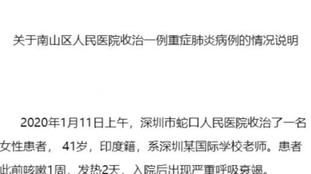 网传南山区人民医院收治一重症肺炎病例 南山疾控:与武汉肺炎疫情无关联