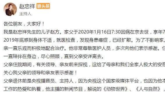 著名主持人赵忠祥因病去世 享年78岁