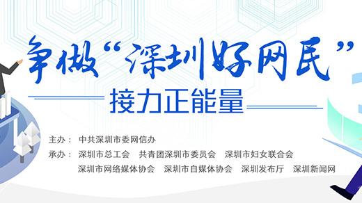 """爭做""""深圳好網民"""" 接力正能量"""