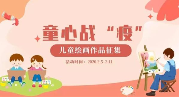 """大(da)鵬新區""""童心戰疫""""童畫作品征集活動開始(shi)"""