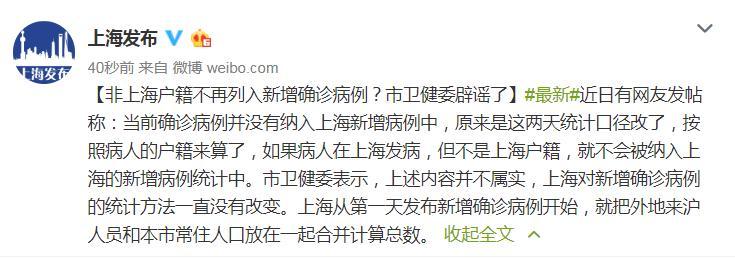 非上海户籍不再列入新增确诊病例?上海卫健委辟谣