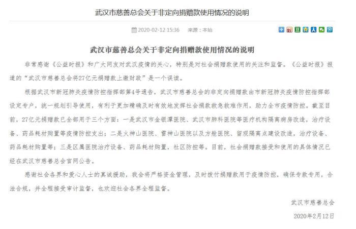 27亿元捐赠款上缴财政?武汉市慈善总会:系误读