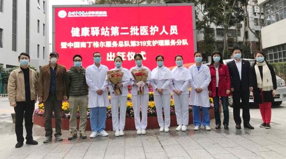广中医欧洲杯盘口平台医院健康驿站第二批医护人员出征