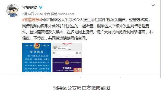 重庆铜梁区太平凉水发生恶性案件?警方深夜辟谣