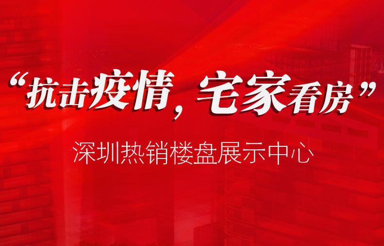 """""""抗击疫情,宅家看房"""" 深圳热销楼盘展示中心"""