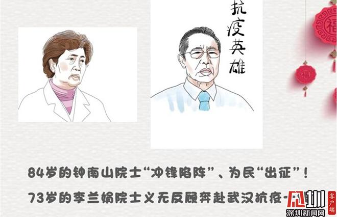 开学第一课 盐田一学校编制原创绘本致敬抗疫英雄