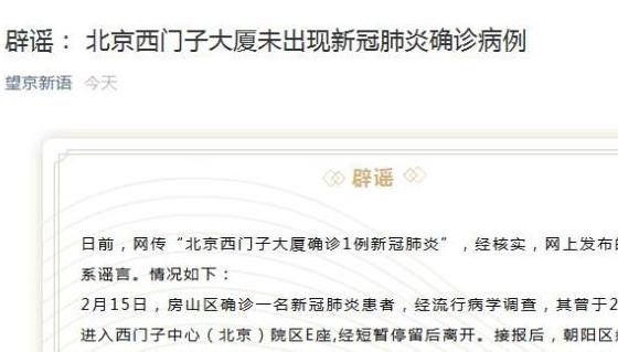 北京西门子大厦确诊1例新冠肺炎病例?官方:谣言
