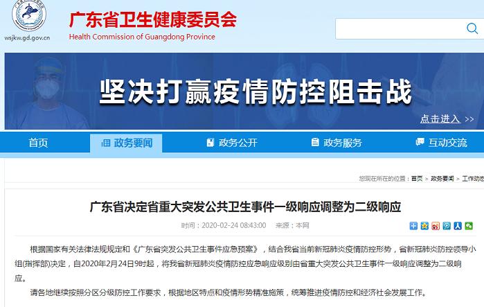 广东省决定省重大突发公共卫生事件一级响应调整为二级响应