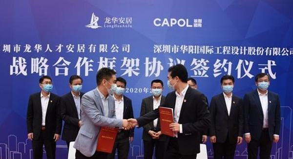 龙华人才安居携手华阳国际打造高品质安居工程