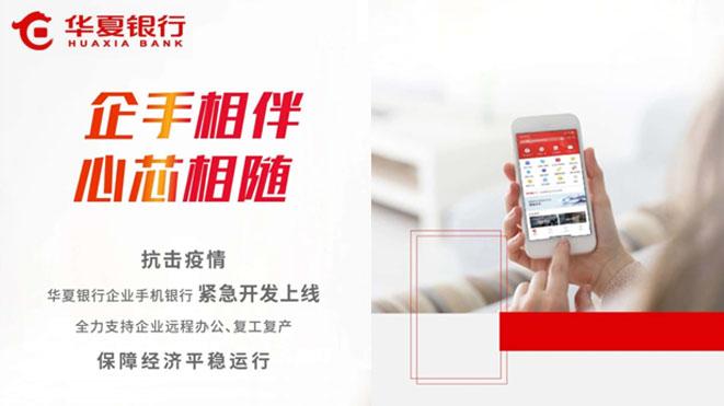 抗擊疫情 華夏銀行企業手機銀行緊急上線!
