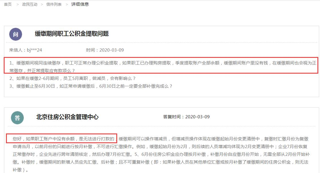 缓缴期间公积金怎么提能提多少 北京公积金中心回应