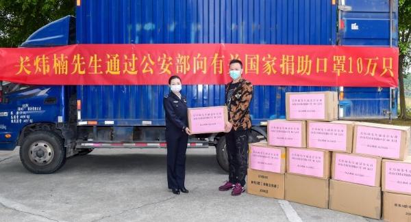 极速时时彩官方爱心企业家关炜楠捐赠物资驰援海外疫情