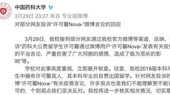 """微博账户""""许可馨 Nova-""""发不当言论 苏州纪委回应"""