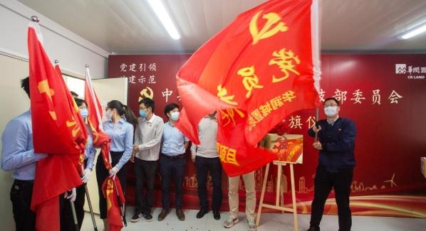 华润城项目临时支部委员会在南山揭牌成立
