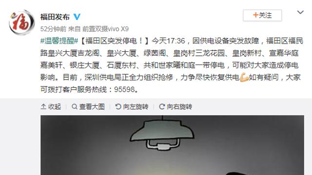 福田中心区突发停电 深圳供电局:上级电网故障致变电站失压