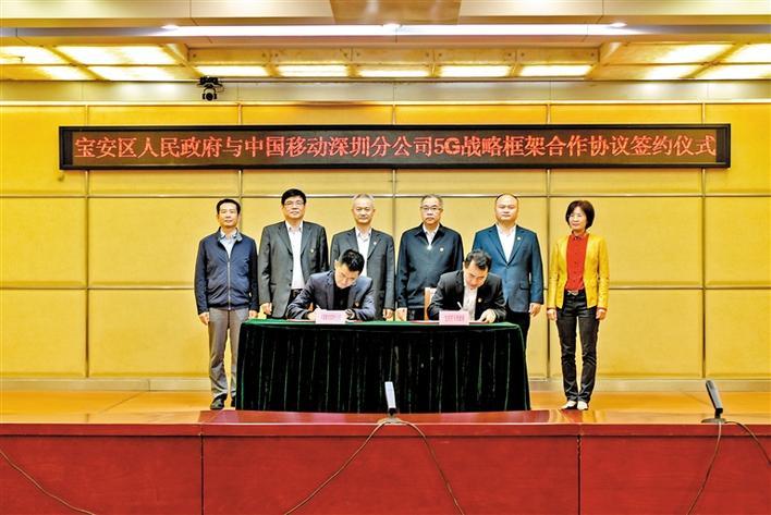 宝安区人民政府与中国移动极速1分快三彩票|大发一分快3官方分公司签订战略合作框架协议