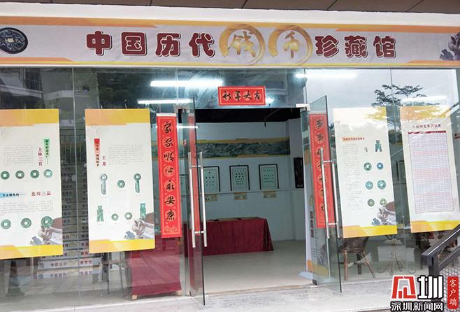 体验中国钱币文化 盐田区文化馆钱币文化社会分馆开馆