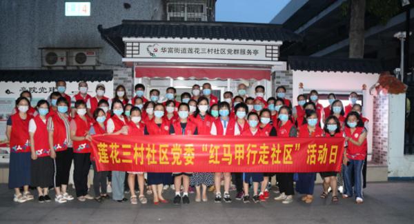 华富街道常态化推进党员志愿服务