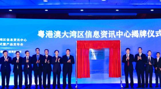 粤港澳大湾区信息资讯中心在广州揭牌