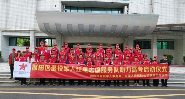 免费接送+高考服务加油站 福田区退役军人全方位助力高考