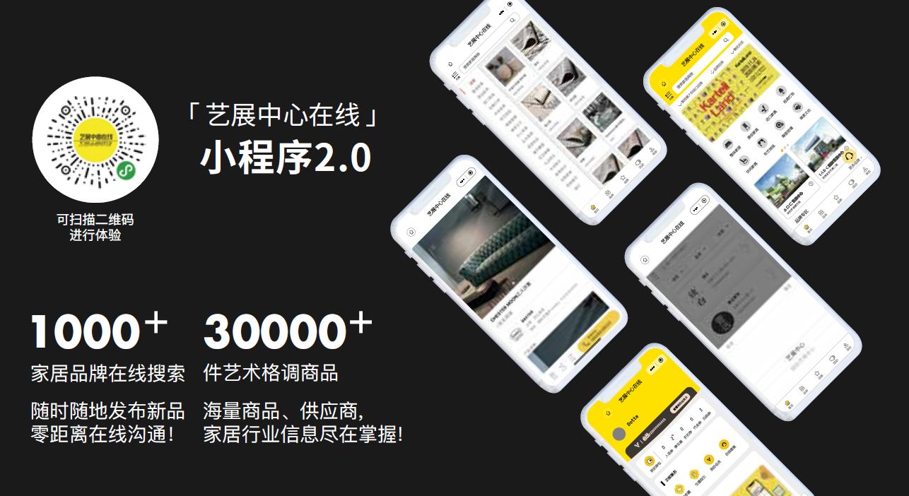 2020深圳国际家居生活设计展将于8月18日