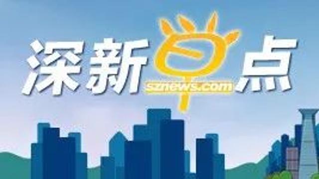 深新早点丨深圳地铁10号线预计8月开通,全长29.3公里设站24座(语音播报)